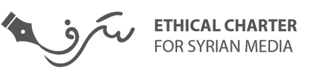 ميثاق شرف للإعلاميين السوريين